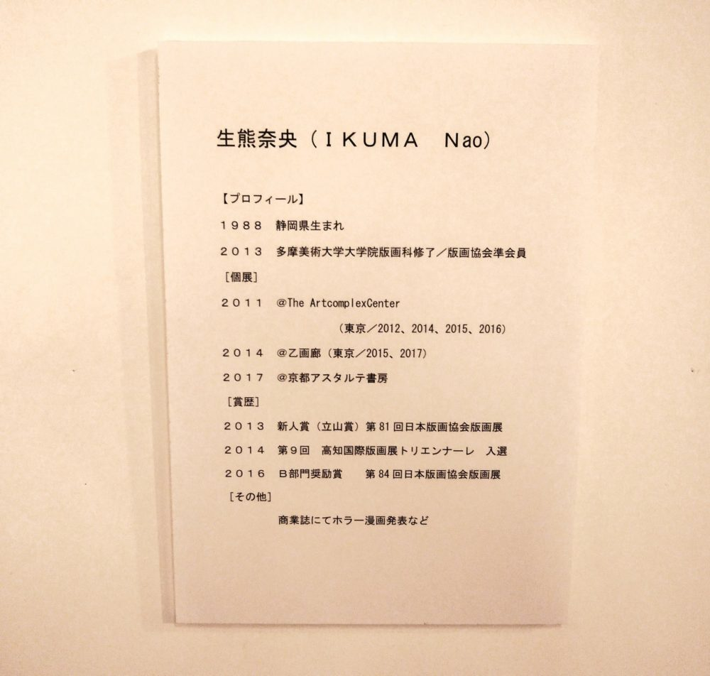 金沢湯涌創作の森 生熊奈央 版画