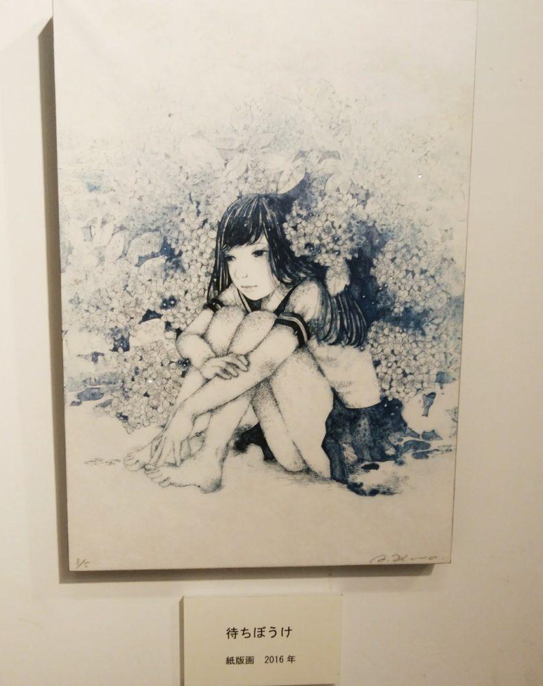 金沢湯涌創作の森 黒田阿未 版画