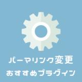 パーマリンク変更アイキャッチ画像