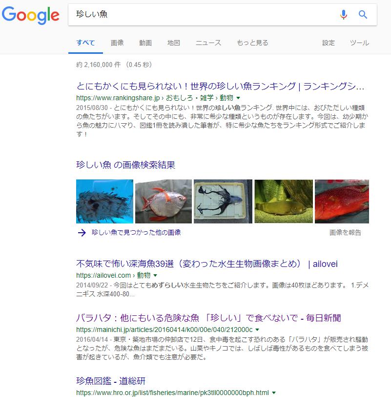 珍しい魚で検索した画面