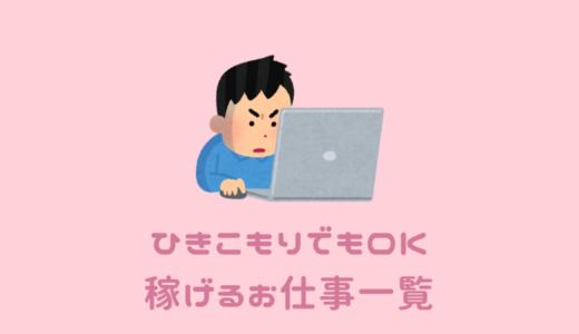 【引きこもりのまま稼ぐ】月に10万円以上稼げる自宅仕事7選【要努力】
