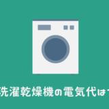 洗濯乾燥機の電気代は?