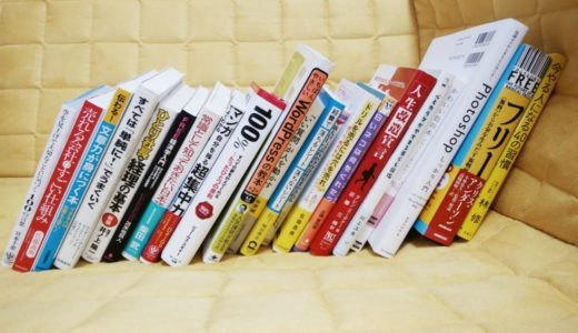DMM宅配買取のやり方:本の買取価格はいくらくらいになる?