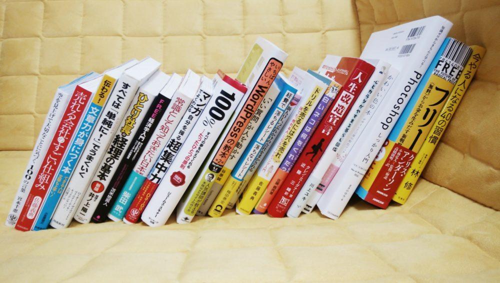書籍 本 断捨離