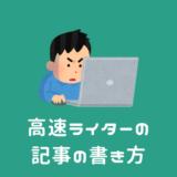 WEBライターの記事の書き方アイキャッチ画像