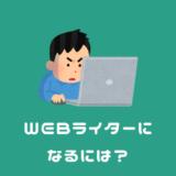 WEBライターの仕事アイキャッチ画像