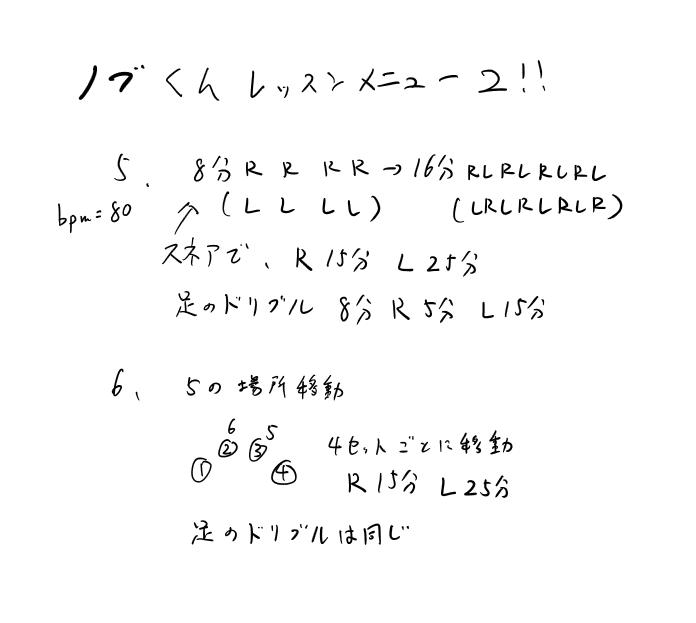 ドラム練習メニュー5&6