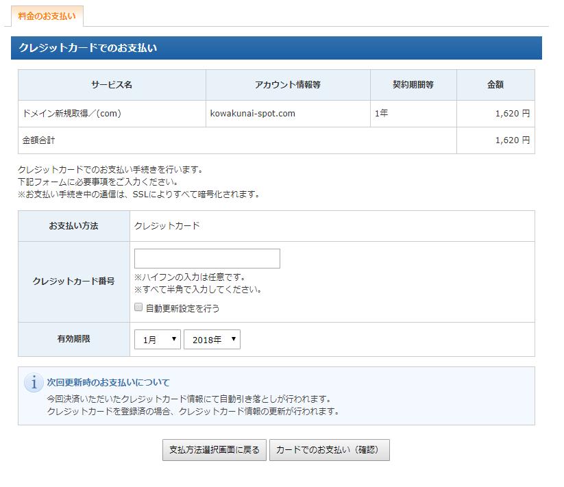 エックスサーバー 独自ドメイン支払い画面