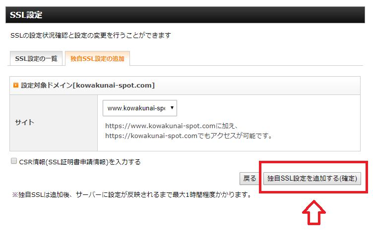 独自SSL設定申請