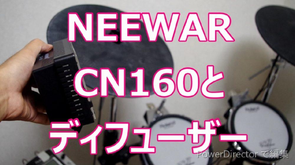 NEEWER-CN160のアイキャッチ画像