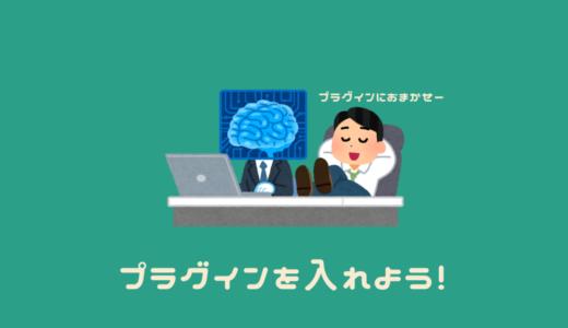 副業ブログの作業手順③おすすめプラグインを入れよう!