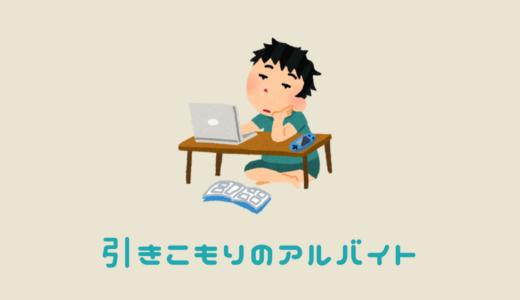 引きこもりのアルバイト→パソコンで文章を打つ仕事がおすすめ