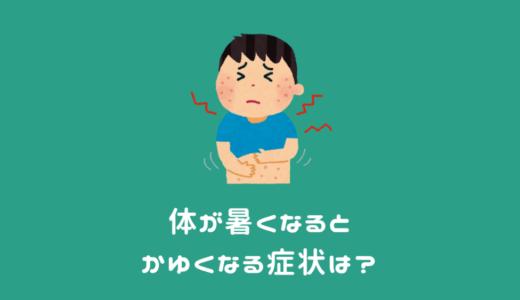 暑くなると体が痒くなる原因は温熱蕁麻疹かも?→原因と簡単な対処方法について
