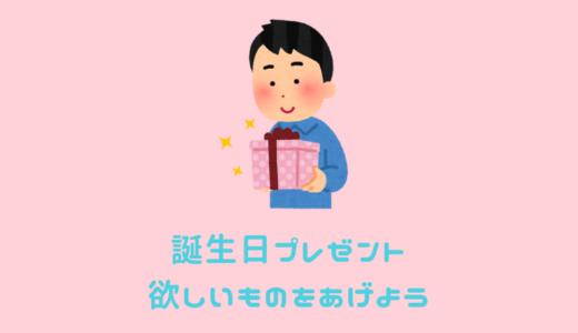 友達への誕生日プレゼントに「自分が欲しいもの」をあげるべき理由