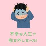 不幸な人生?→枷を外しちゃえ