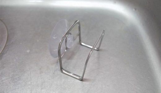 台所のスポンジの置き方→激安おすすめアイテムで解決!