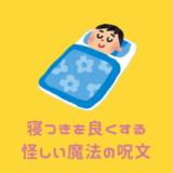 寝つきを良くする怪しい魔法の呪文