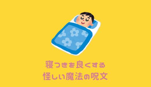 「寝つきを良くする魔法の呪文」が、怪しいけど凄い効果です。