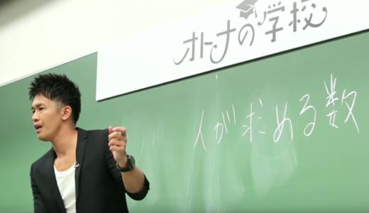 人生100倍速!武井壮の名言・金言が詰まった動画まとめ!