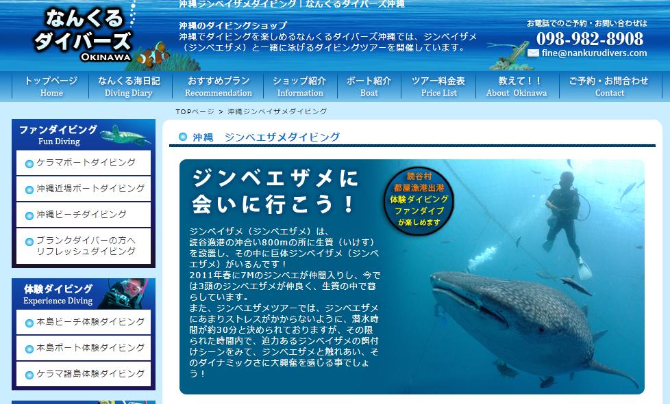 なんくるダイバーズのトップページ
