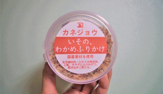 無添加のふりかけが食べたい!→「いその、わかめふりかけ」を買ってみたのでレビュー【カネジョウ】