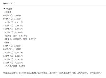 カネジョウの公式サイトに書かれた送料表