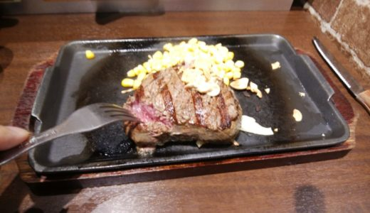 いきなりステーキでのベストな注文方法【模索メモ】