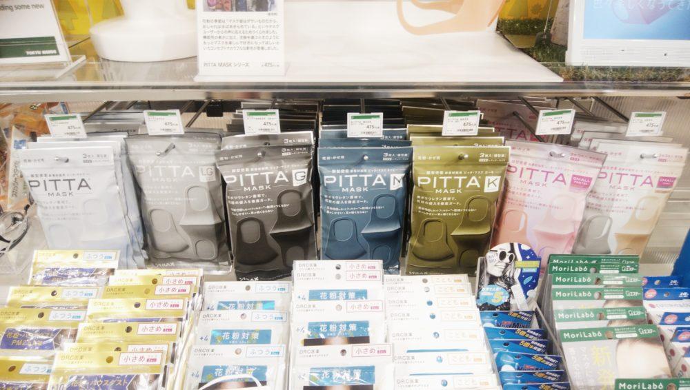 高機能で安いマスク「PITTA」
