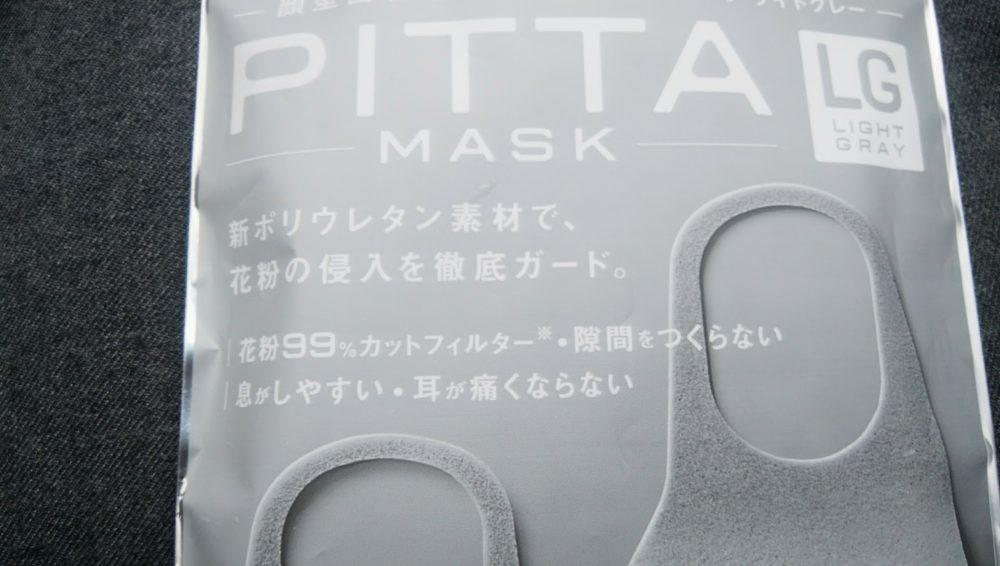 PITTAの表パッケージ