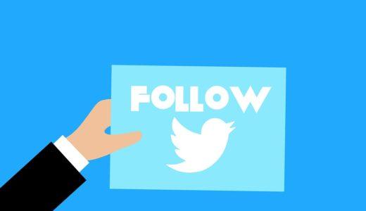 Twitterで相互フォローを増やすのは損であることを分かりやすく解説する【フォロワー増加の本質を考えよう】