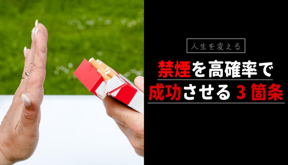 禁煙を高確率で成功させる3箇条