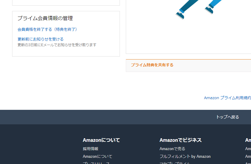 Amazonプライム会員情報の左下を切り取った画像