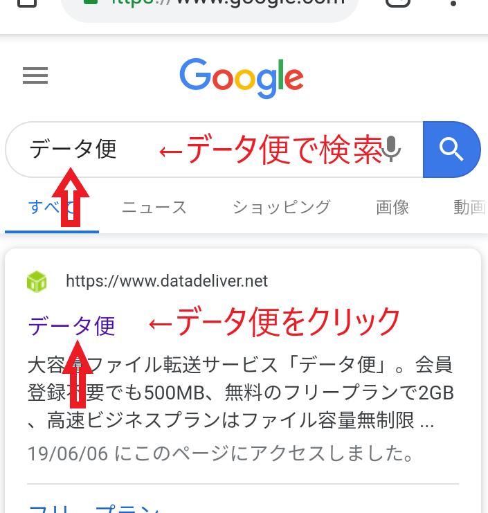 データ便の検索画面