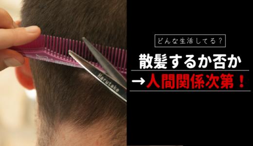 引きこもりは散髪に行くべき?→事情・場合別の対処方法を解説!