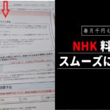NHK料金をスムーズに半額化