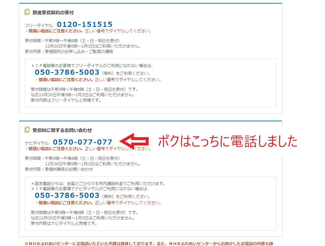 NHK・受信料の窓口の画像