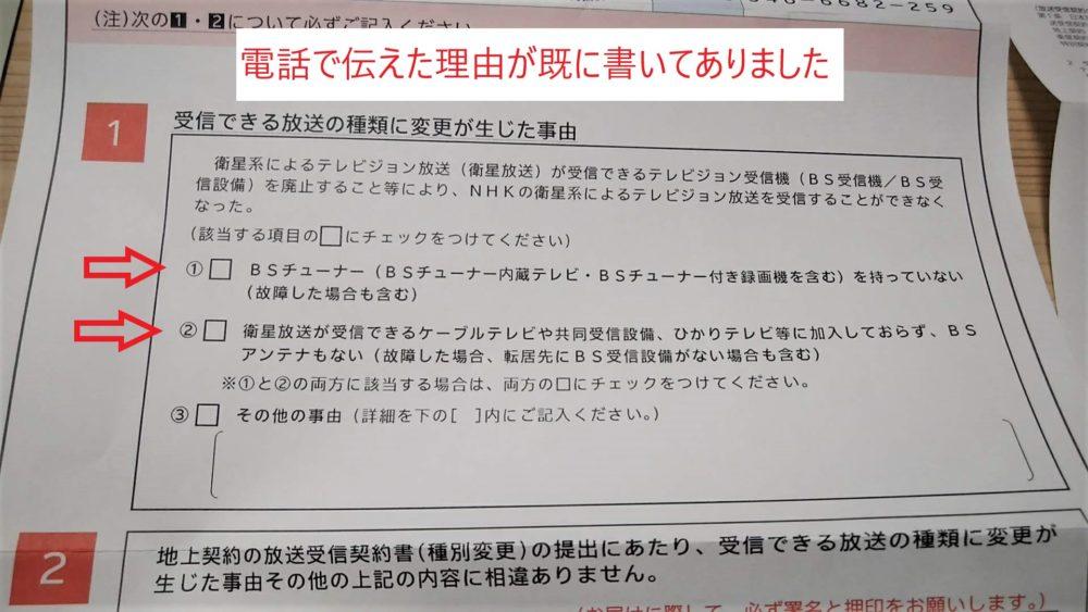 NHKの契約変更の書類・理由を書く欄