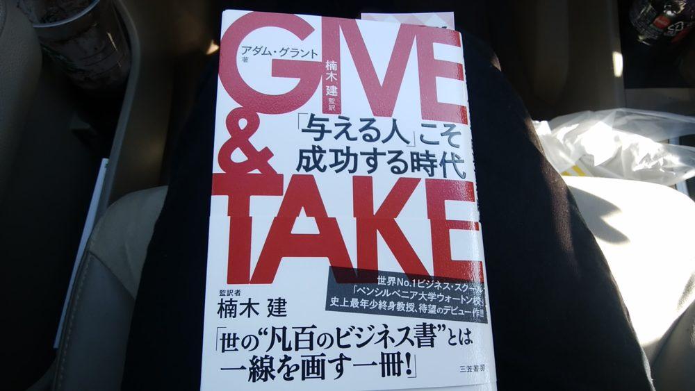 大人気書籍・ギブ&テイク