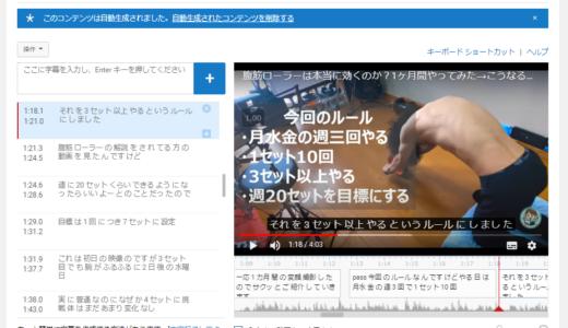 YouTubeの自動音声認識→いつもグチャグチャな原因が判明した(´・ω・`)