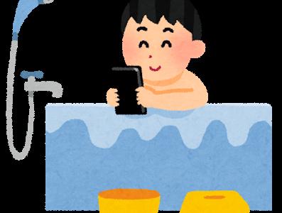 【衝撃】お風呂、入らなくていいことが判明。ただしリラックス効果はアリ(´・ω・`)