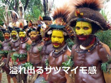 原住民の方々