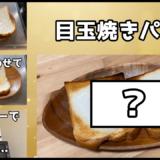 目玉焼きパンのアイキャッチ