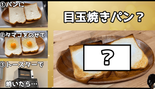 パンにタマゴを乗せてトースターで焼いたら目玉焼きパンになるのか試してみた