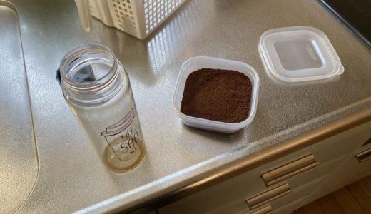コーヒーの粉を透明ケースに移し替えると入れやすくなって楽になった