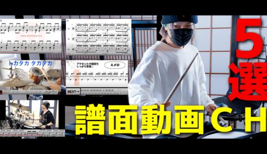 【全て無料】ドラム楽譜が見られるYouTubeチャンネル5選【初心者必見】