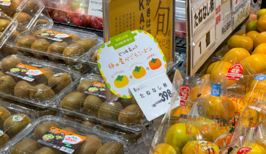 緑色の柿が熟してオレンジ色になっていく過程を記録してみた