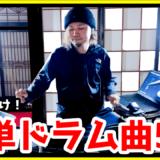 簡単ドラム曲サムネ