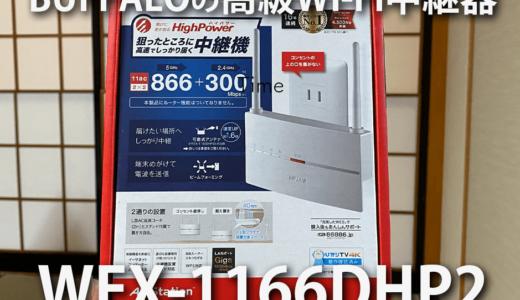 BUFFALOの高級Wi-Fi中継器「WEX-1166DHP2」を買ったのでレビュー!