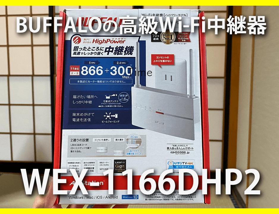 Wi-Fi中継器サムネ