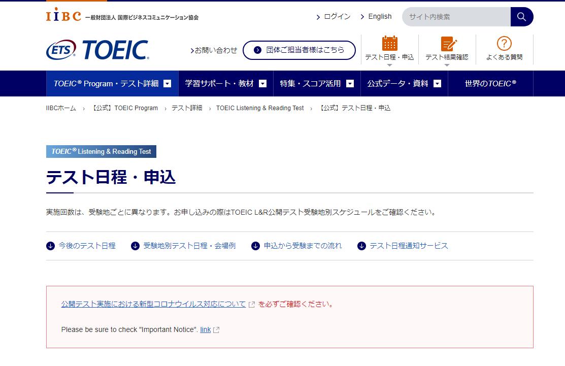 TOEIC公式サイトトップページ